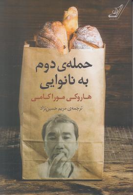 تصویر حمله ی دوم به نانوایی