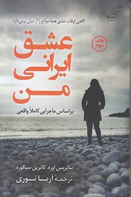 عشق ايراني من/ش/كوله پشتي