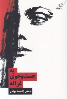 تصویر به جست و جوی غزاله