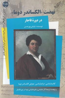 تصویر نهضت الکساندر دوما در دوره قاجار (جلد 8 الف)