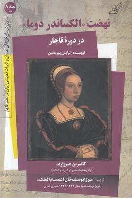 تصویر نهضت الکساندر دوما در دوره قاجار (جلد 8 ب)