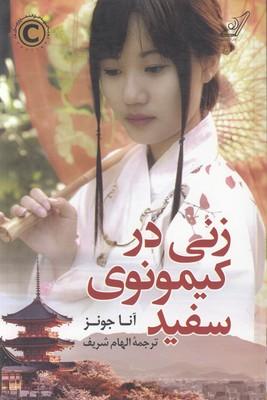 تصویر زنی در کیمونوی سفید