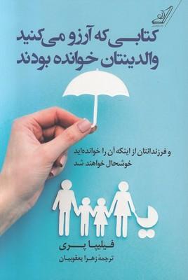 تصویر کتابی که آرزو می کنید والدینتان خوانده بودند