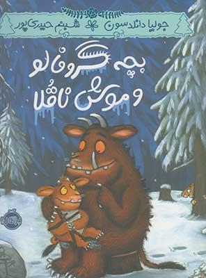 تصویر بچه گروفالو و موش ناقلا