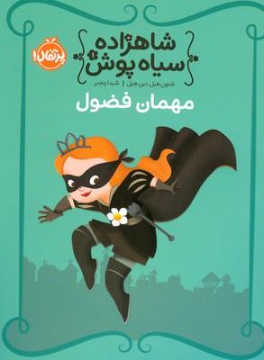 تصویر شاهزاده سیاه پوش 1 (مهمان فضول)