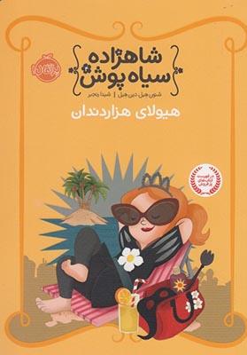 تصویر شاهزاده سیاه پوش 4 (هیولای هزار دندان)