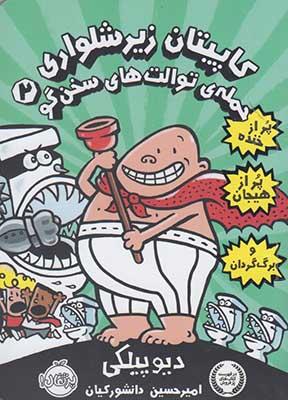 تصویر کاپیتان زیر شلواری 2 (حمله توالت های سخنگو)