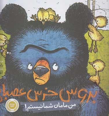 تصویر بروس خرس عصبانی(من مامان شما نیستم)