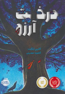 تصویر درخت آرزو