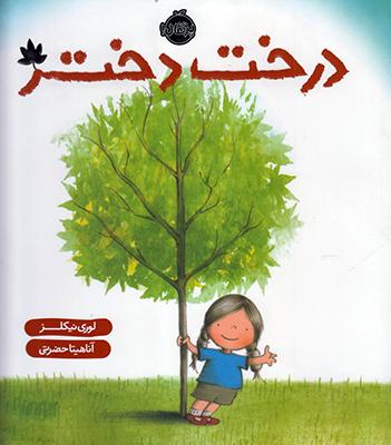 تصویر درخت و دختر