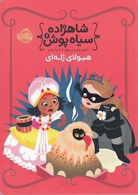 تصویر شاهزاده سیاه پوش 6 (هیولای ژله ای)