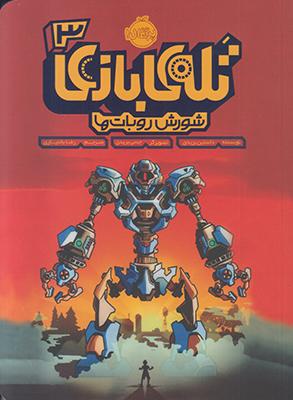 تصویر تله بازی 3 (شورش ربات ها)
