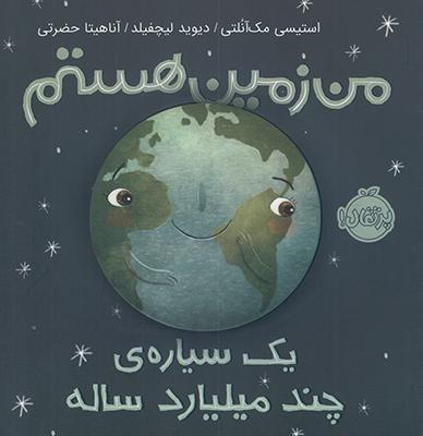 تصویر من زمین هستم ( یک سیاره ی چند میلیارد ساله )