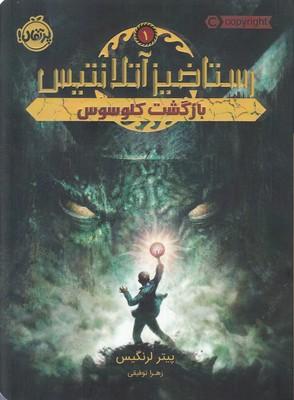 تصویر رستاخیز آتلانتیس 1: بازگشت کلوسوس