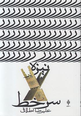 تصویر نیزه سر خط
