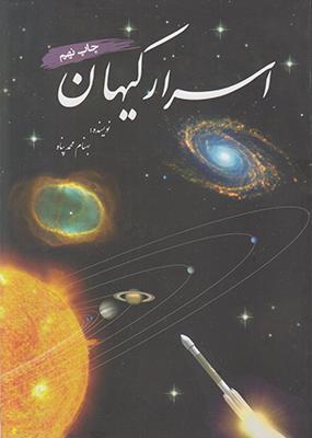 تصویر اسرار کیهان