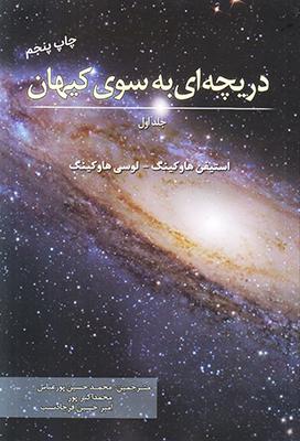 تصویر دریچه ای به سوی کیهان