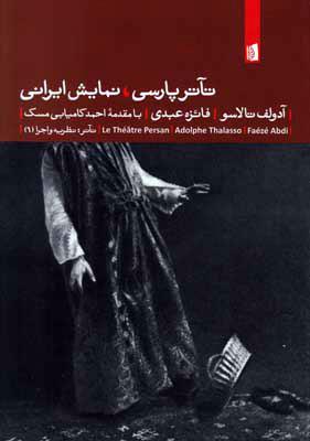 تآتر پارسی نمایش ایرانی (تئاتر نظریه و اجرا)