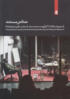تصویر تئاتر مستند (تئاتر نظریه و اجرا)