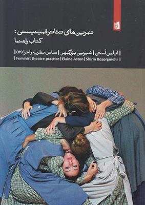تصویر تمرین های تئاتر فمینیستی (تئاتر نظریه و اجرا)