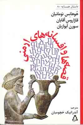 تصویر قصه ها و افسانه های ارمنی