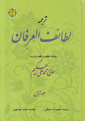 تصویر لطائف العرفان(2جلدی)
