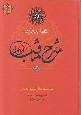تصویر شرح مناقب ابن عربی