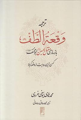تصویر ترجمه وقعه الطف