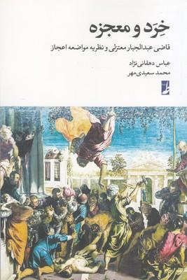 تصویر خرد و معجزه (قاضی عبدالجبار معتزلی و نظریه مواضعه اعجاز)