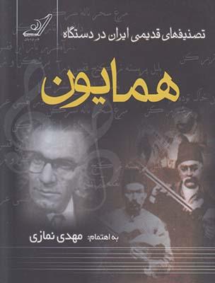 تصویر تصنیفهای قدیمی ایران در دستگاه همایون