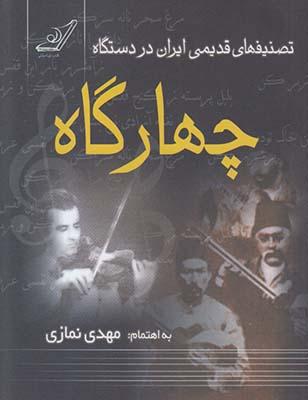 تصویر تصنیفهای قدیمی ایران در دستگاه چهارگاه