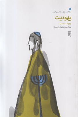 تصویر یهودیت(مطالعات فرق مذاهب و ادیان10)