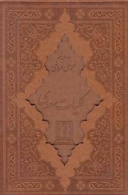 تصویر کلیات سعدی (چرمی) (قابدار)