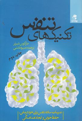 تصویر تکنیکهای تنفس