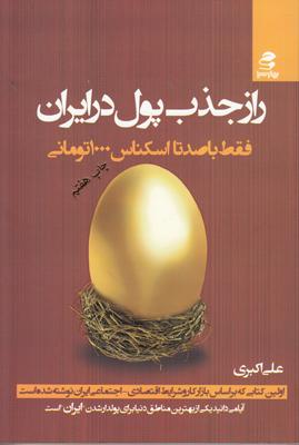 تصویر راز جذب پول در ایران 1