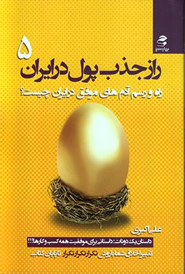تصویر راز جذب پول در ایران 5