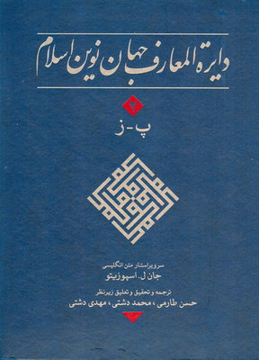 دایره المعارف جهان نوین اسلام جلد2