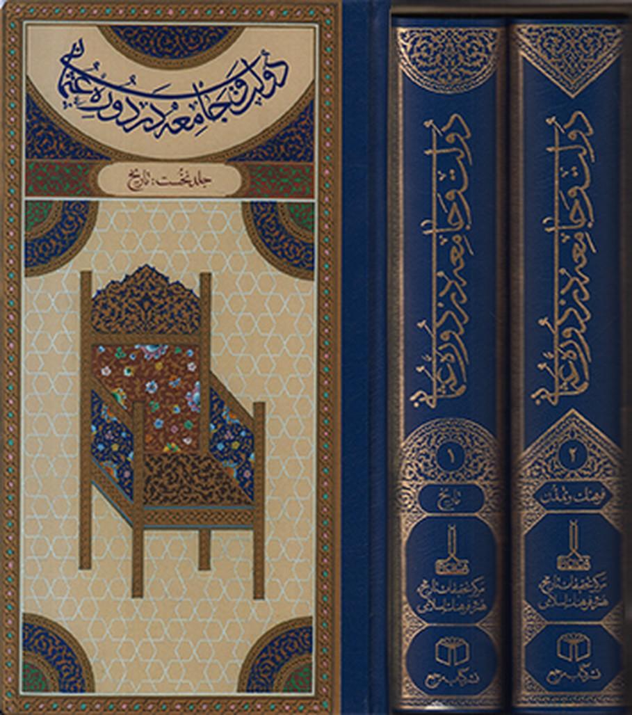 دولت و جامعه در دوره عثمانی(2جلدی)