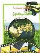 تصویر محیط زیست ما: انقلاب سبز