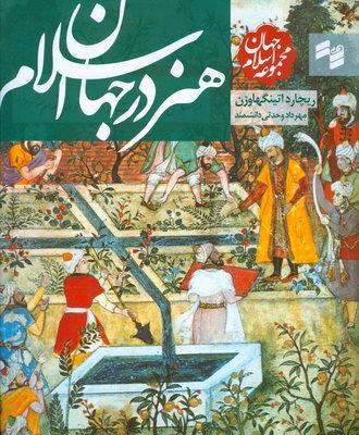 هنر در جهان اسلام