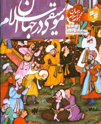 تصویر موسیقی در جهان اسلام
