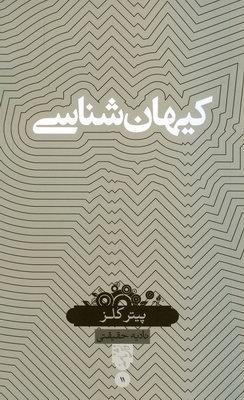 تصویر کیهان شناسی(دانش نامه 11)