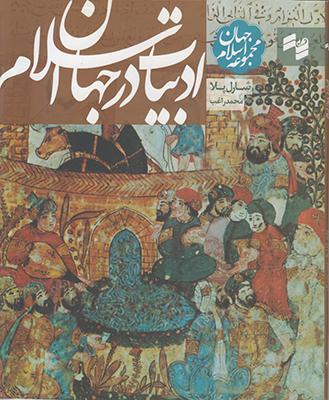 تصویر ادبیات در جهان اسلام
