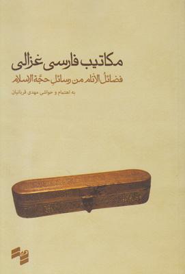 مکاتیب فارسی غزالی