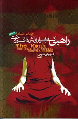 تصویر راهبی که فراری اش را فروخت