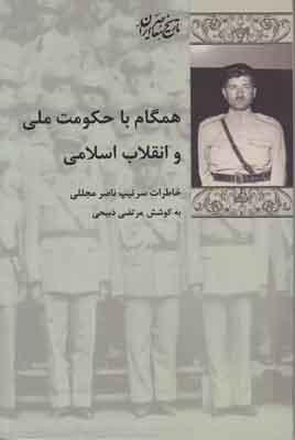 تصویر همگام با حکومت ملی و انقلاب اسلامی
