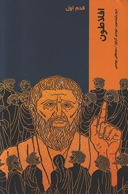 تصویر قدم اول افلاطون