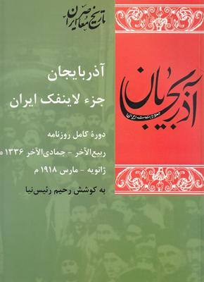 تصویر آذربایجان جزء لاینفک ایران