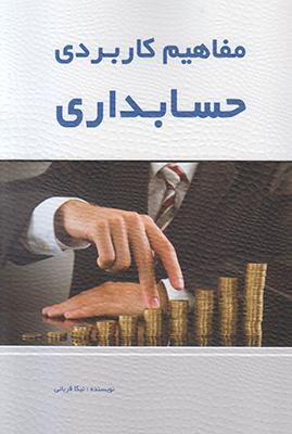 تصویر مفاهیم کاربردی حسابداری
