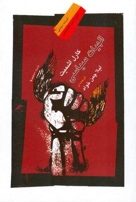 تصویر الهیات سیاسی جلد 1